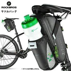 防水サドルバッグ 自転車用 ボトルホルダー付 サイクリング ROCKBROS(ロックブロス)【雨対策】【入荷しました】バイク バッグ