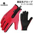スマホ対応手袋グローブ保温性抜群滑り止めサイクリングスポーツアウトドア赤ROCKBROS(ロックブロス)【後払い対応】手袋