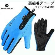 ROCKBROS(ロックブロス)グローブ手袋タッチパネル対応裏起毛サイクル【後払い対応】0824楽天カード分割手袋