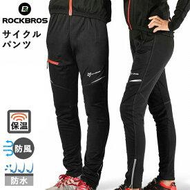 裏起毛 裏フリース パンツ ジャージ ズボン スポーツ サイクリング ROCKBROS(ロックブロス)サイクルパンツ タイツ
