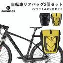 自転車リアバッグ2個セット 防水 キャリアバッグ 約27リットル ブラック/イエロー ROCKBROS(ロックブロス)【雨対策】