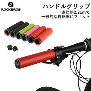 グリップ マウンテンバイク 自転車 スポンジ 滑り止め ロックオングリップ 全6色 ROCKBROS(ロックブロス)