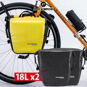 ROCKBROS(ロックブロス)サイクルサイドバッグ自転車リアバッグ防水ペア36L耐摩耗2個セット【後払い対応】