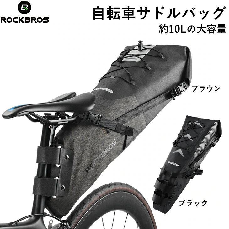 全防水 自転車サドルバッグ 約10L大容量 安定感抜群 反射テープ付き サイクリングリアバッグ ROCKBROS(ロックブロス)【雨対策】
