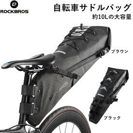 【入荷しました】全防水 自転車サドルバッグ 約10L大容量 安定感抜群 反射テープ付き サイクリングリアバッグ ROCKBROS(ロックブロス)【雨対策】【シックなデザインシリーズ】【入荷しまし