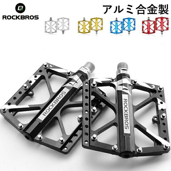 サイクリングペダルマウンテンバイク自転車ペダル3つペアリング大幅超軽量アルミ合金滑りとめピン付きROCKBROS(ロックブロス)