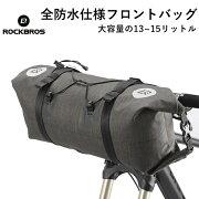 自転車フロントバッグハンドルバーバッグ多機能バッグ全防水仕様反射ロゴ付き大容量13LROCKBROS(ロックブロス)【後払い対応】