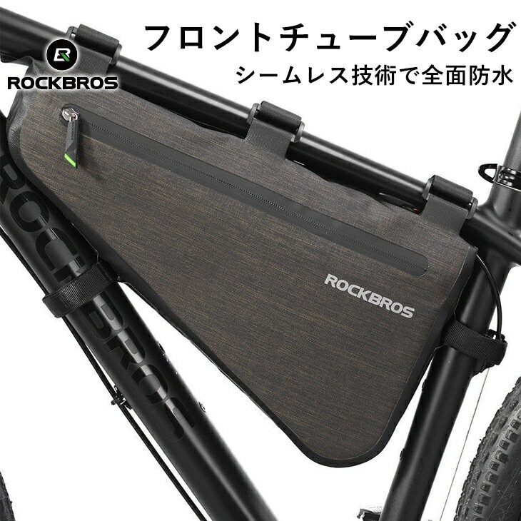 自転車フレームバッグ トライアングル型バッグ フロントチューブバッグ 大容量5L/8L 全防水 ROCKBROS(ロックブロス)【雨対策】