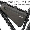 【入荷しました】自転車フレームバッグ トライアングル型バッグ フロントチューブバッグ 大容量5L/8L 全防水 ROCKBROS…