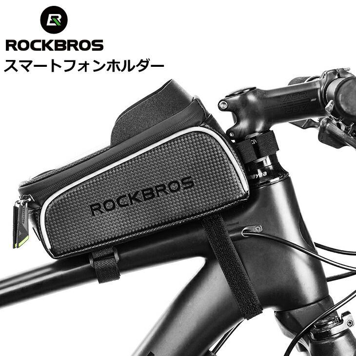 自転車スマホホルダー 大容量収納 簡単装着 フロントバッグ iphone7/8 iphone7/8plus対応 ROCKBROS(ロックブロス)