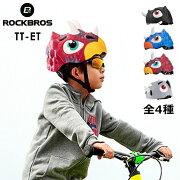 子供用自転車ヘルメット幼児キッズ小学生など適用自転車ヘルメット調整可能子供男女兼用超軽量高剛性子供用自転車保護用スポーツヘルメット動物の形かわい