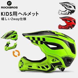 子供用ヘルメット サイズ調整可能 耐衝撃性 通気性抜群 サイクリング グリーン ROCKBROS(ロックブロス)【入荷しました】