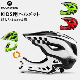 【夏のボーナスキャンペーン】最大1,000円OFFクーポン子供用ヘルメット サイズ調整可能 耐衝撃性 通気性抜群 サイクリング ホワイト ROCKBROS(ロックブロス)