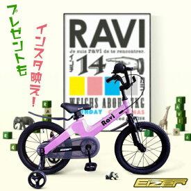 【全国送料無料】子供用自転車 RAVI 14インチ 4歳 5歳 6歳 男の子にも女の子にも! 子供自転車 誕生日プレゼント 小学生【bicycle_d19】