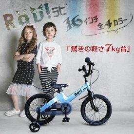 【全国送料無料】子供用自転車 RAVI 16インチ 5歳 6歳 7歳 8歳 9歳 10歳男の子にも女の子にも! 子供自転車 誕生日プレゼント 小学生【bicycle_d19】