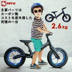 超軽量カーボン勝つ為のバイク2.6?HITS(ヒッツ)バランスバイク子供用自転車ペダルなし自転車キッズバイクキックバイクバランスバイクランニングバイク12インチレース仕様