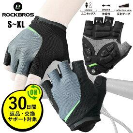 男女兼用サイクルグローブ ハーフフィンガー 手袋 スポーツ ブラック ROCKBROS(ロックブロス)春夏アウトドアスポーツ