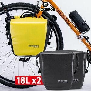 自転車リアバッグ2個セット 防水 ショルダーバッグ 約18リットル ROCKBROS(ロックブロス) AS-003*2