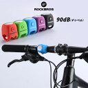 全5色キューブ型自転車ホーン 自転車ベル 自転車用ブザー サイクルベル 電子ベル サイクルホーン 生活防水 大音 警音…