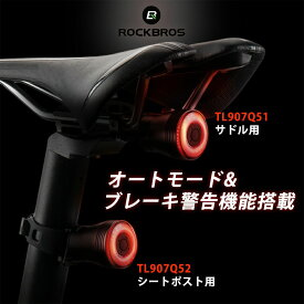 自転車用テールライト 自転車の後方の補助灯 USB充電 インテリジェントスマートチップ搭載 シートポスト取り付け又はサドル取り付けタイプ