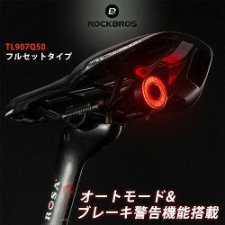 自転車用テールライト自転車の後方の補助灯USB充電インテリジェントスマートチップ搭載シートポストとサドル取り付けタイプ