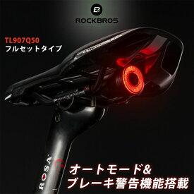 スマートテールライト ブレーキ時に自動発光 3種類の点灯モード 自転車用テールライト USB充電 インテリジェントスマートチップ搭載 シートポストとサドル取り付けタイプ サイクルライト 自転車の後方の補助灯 ウーバーイーツ 配達員