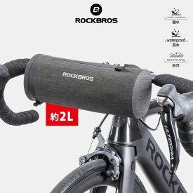 フロントバッグ フレームバッグ 自転車 サイクリング 多機能 防水 クロスバイク 軽量 ハンドルバッグ ロードバイク 大容量 ROCKBROS(ロックブロス)