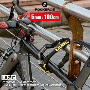 ダイヤル式チェーンロック 高熱処理硬化鋼で頑丈 ULAC 極太 自転車 鍵 切断に強い! 盗難防止に必須の頑丈ロック ナイロン生地でチェーンの周りをカバーして自転車や建物を傷つけにくい 100