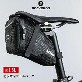 サドルバッグ ロードバイク 自転車 マウンテンバイク リアバッグ コンパクト シンプル 小物入れ 小物収納 工具入れ 修理小物 テールライト取り付け可能 ベルクロ固定 邪魔にならない 取り付け簡単 小さい サイクリング C29-BK