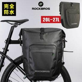 パニアバッグ 自転車 サイドバッグ キャリアバッグ 防水 27L 前面ポケット付き