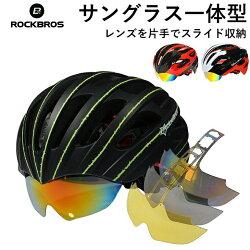 ROCKBROS(ロックブロス)サングラス一体型ヘルメット交換レンズ付き自転車サイクリングスポーツ【コンビニ受取対応商品】【後払い対応】