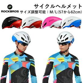 ROCKBROS (ロックブロス) ヘルメット 自転車 バイク トライアスロン シクロクロスヘルメット