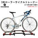 サイクルトレーナー ローラー式トレーナー 自転車ローラー台 3本ローラー台 三つ折式折り畳み トレーニング 自転車ト…