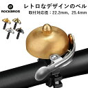 ROCKBROS(ロックブロス) おしゃれな自転車ベル レトロなデザイン ホーン 警音器 22.2 25.4 真鍮ベル