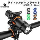 ROCKBROS(ロックブロス) 自転車ライトホルダー ブラケット 懐中電灯 空気入れ 固定 便利グッズ 自転車 サイク…