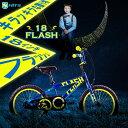 FLASH(フラッシュ) 子供用自転車 18インチ キラキラッの自転車 安全タイヤ キッズ用バイク 全3色4サイズ【bicycle_d1…
