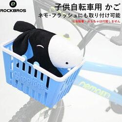 子供自転車カゴブルーROCKBROS(ロックブロス)
