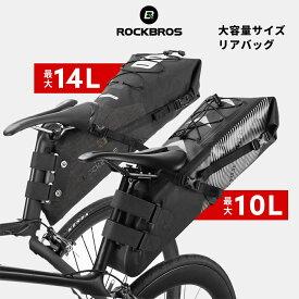 自転車サドルバッグ サドルバッグ リアバッグ サイクリングバッグ 防水 撥水 シームレス 反射材 8L 10L 11L 12L 13L 14L 大容量 ブレにくい ズレにくい 取り付け簡単 ベルクロ AS-012 AS-013
