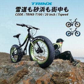 ファットバイク 20インチ 7段変速 Wディスクブレーキ 軽量アルミフレーム TRINX T100 太いタイヤ ファットバイク ビーチクルーザー FATBIKE SNOWBIKE スポーツバイク おしゃれ 自転車 20インチタイヤ 極太タイヤ ファットバイク