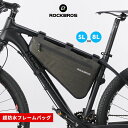 自転車フレームバッグ トライアングル型バッグ フロントチューブバッグ 大容量5L/8L 全防水 ROCKBROS(ロックブロス)【…