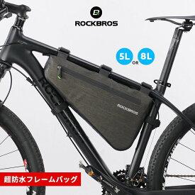 自転車フレームバッグ トライアングル型バッグ フロントチューブバッグ 大容量5L/8L 全防水 ROCKBROS(ロックブロス)【雨対策】【シックなデザインシリーズ】 AS-017