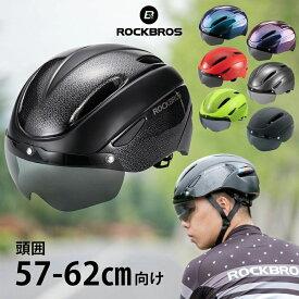 ヘルメット サングラス パイロットタイプ ジェットヘルメット セグウェイ 目を保護 シールド バイザー付き 自転車 サイクリング ロードバイク マウンテンバイク 57cm-62cm対応 サイズ調整可能 メガネ 眼鏡 雨の日 WT-018S