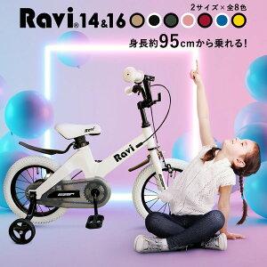 【新発売限定色さくら】子供用自転車 Ravi 14インチ 16インチ ★プレゼントに★ 超軽量 泥除け・補助輪付き 4歳 5歳 6歳 7歳 8歳 9歳 10歳 男の子にも女の子にも!キッズバイク 自転車 幼児用自