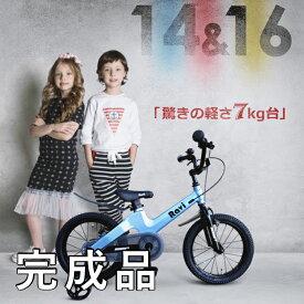 【完成品】 子供用自転車 14インチ 16インチ4歳 5歳 6歳 7歳 8歳 9歳 10歳 男の子にも女の子にも! 子供自転車 誕生日 プレゼント 小学生 インスタ映えするおしゃれな1台 RAVI 子供用 自転車 完成品