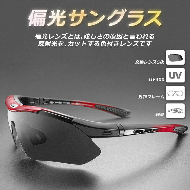 【RockBros/ロックブロス】偏光 サイクル メガネ スポーツ グラス サングラス ゴーグル セット アイウェア 全4色