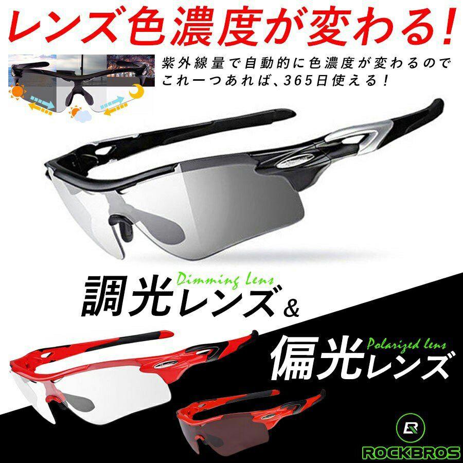 【送料無料】ROCKBROS(ロックブロス)調光サングラス偏光レンズ付き軽量フォトクロマティックポラライズドサイクリングや釣りに最適!あらゆるスポーツに!インナーフレームスポーツサングラスアイウェア【後払い対応】