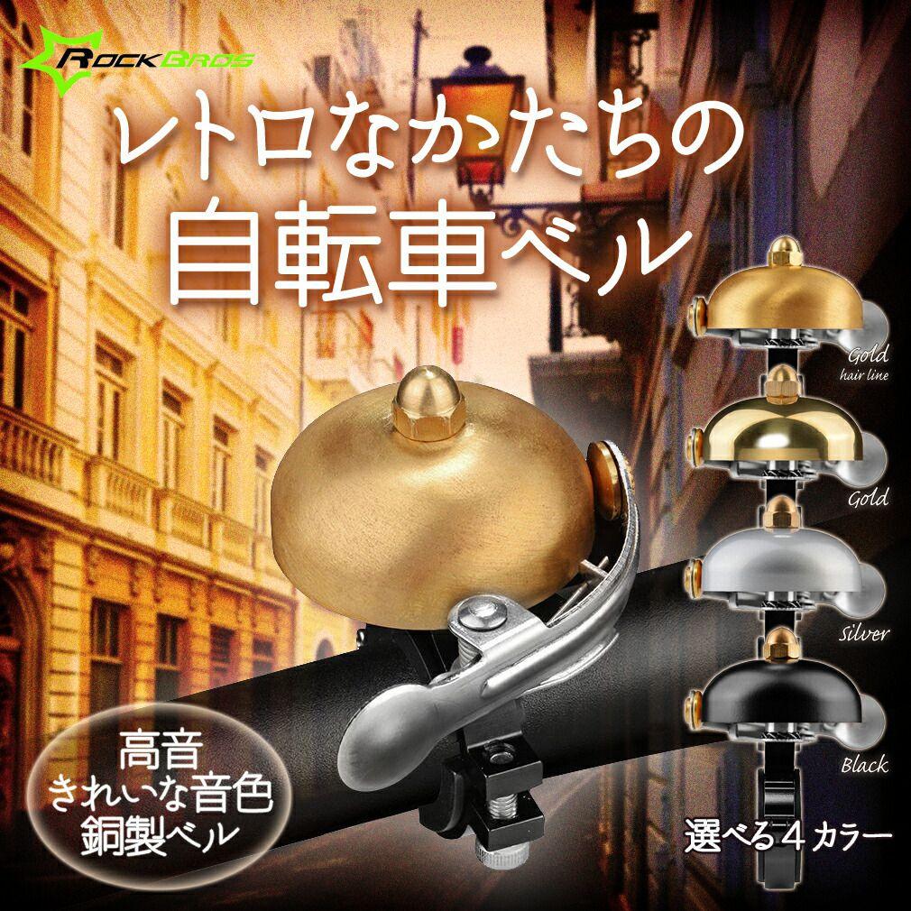 ROCKBROS(ロックブロス)おしゃれな自転車ベル レトロなデザイン ホーン 警音器 22.2 25.4【後払い対応】真鍮ベル