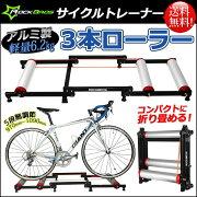 ROCKBROS(ロックブロス)サイクルトレーナートレーニング自転車3本ローラー台三つ折式折り畳みホイールベース【後払い対応】トレーニング機