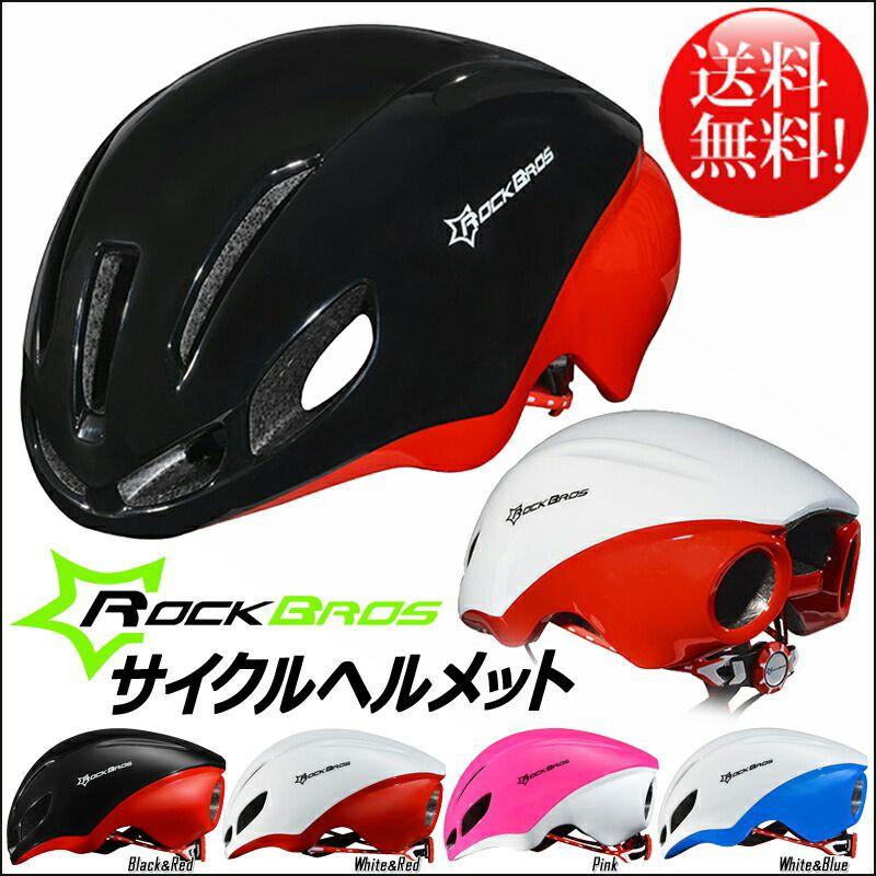 ROCKBROS(ロックブロス)ヘルメット自転車バイクトライアスロンシクロクロス【後払い対応】ヘルメット