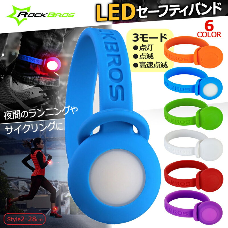 ROCKBROS(ロックブロス)LEDライト付きセーフティバンド警告灯点灯 点滅 高速点滅ランニングウォーキングサイクリングにstyle2 28cm【後払い対応】ライト